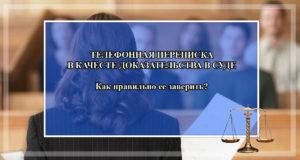 СМС переписка доказательство в суде