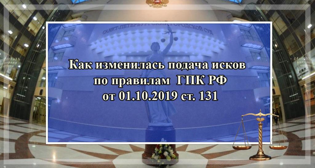 Форма и содержание иска - новые требования ГПК РФ.