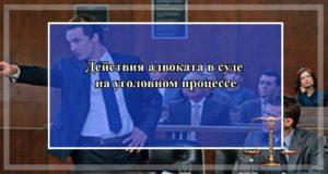 Действия адвоката в суде