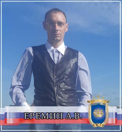 Адвокат в Санкт-Петербурге Еремин