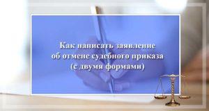 возражения на судебный приказ
