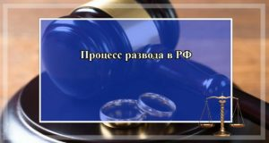 Процесс развода в России