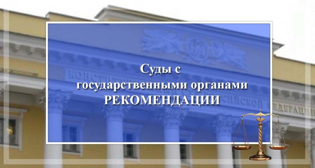 Суды с государственными органами