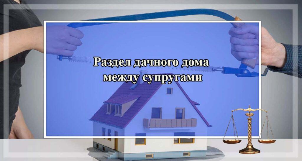 Раздел дачного дома между супругами