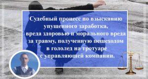 Как взыскать вред за травму на тротуаре в гололед