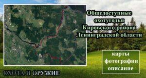 Общедоступные охотугодья Кировского района Ленинградской области