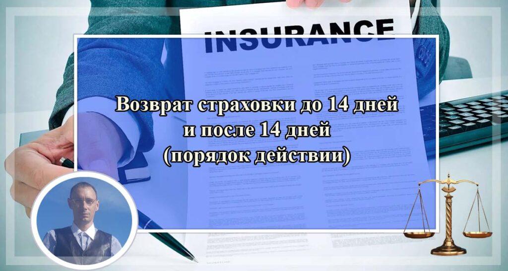 Возврат страховки до 14 дней и после 14 дней