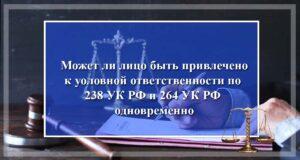 Уголовная ответственность по 238 УК РФ и 264 УК РФ одновременно